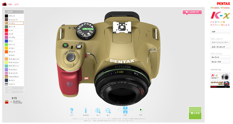 Pentax K-x custom design - design your own!